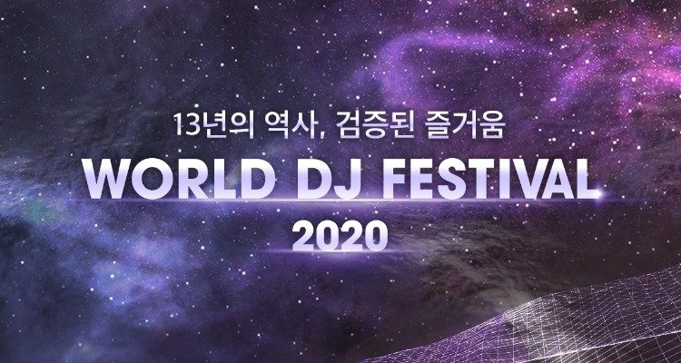 World DJ Festival 2020
