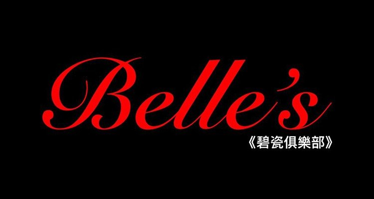 Belle's in Taipei